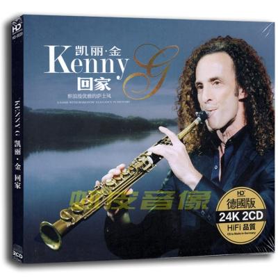 包邮正版 凯丽金萨克斯回家 纯轻音乐曲背景无损音质 24K金碟 2CD
