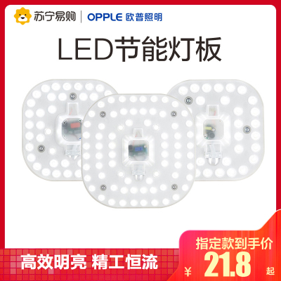 欧普led灯板灯盘吸顶灯灯芯改造灯条圆形球泡节能灯泡贴片光源
