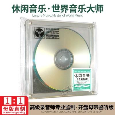 正版休閑音樂世界音樂大師經典懷舊母盤兼聽試音直刻無損發燒CD