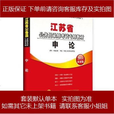 华图版01江苏公务员考试专用教材 华图教育 9787564058784
