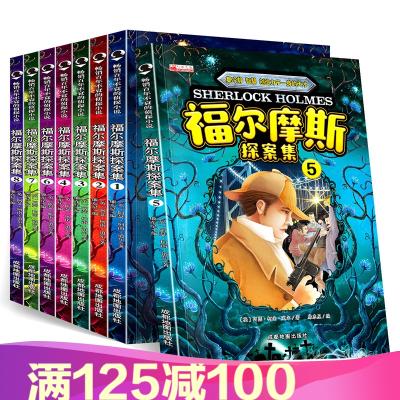 全8冊福爾摩斯探案集 柯南道爾名偵探兒童懸疑偵探推理小說青少兒版小學生四五六年級9-12歲課外書I