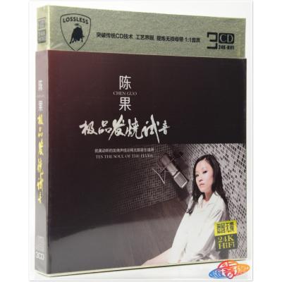 陳果燒女聲流行精選HiFi試音歌曲碟片正版專輯汽車載CD音樂光盤