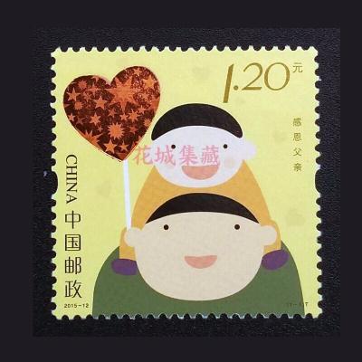 2015-12 感恩父親郵票 2015年感恩父親郵票 父親節郵票 父親節 2015-12感恩父親郵票套票