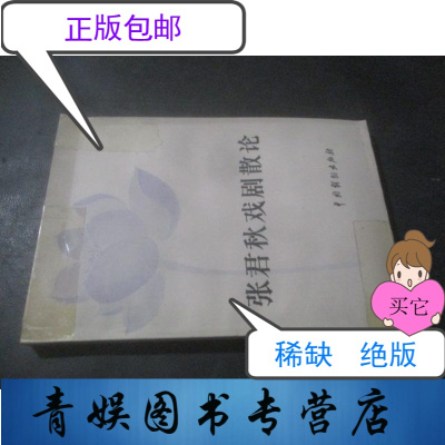 【正版九成新】張君秋戲劇散論