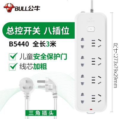 bull公牛插座插排正品插線板單控開關多功能通用智能插板帶線拖接線板B5440-8插位-3米插排