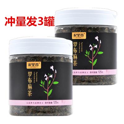 杞里香 養生茶 可泡茶泡水 新疆羅布麻 羅布麻茶125g*2