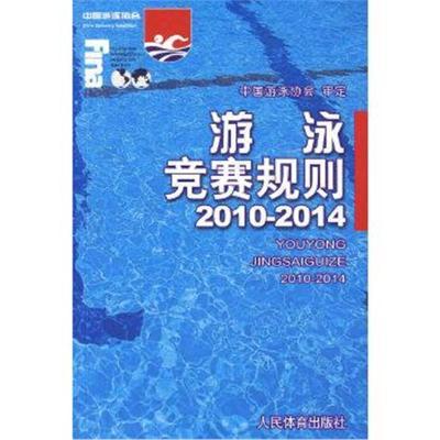 正版书籍 游泳竞赛规则 2010-2014 9787500938637 人民体育出版社