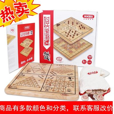 米米智玩过关斩将五合一桌游跳棋木制多功能游戏棋翻转棋多功能棋