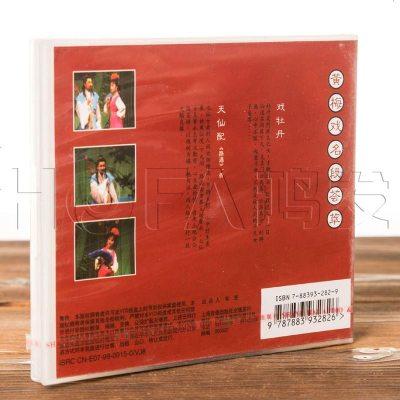 正版戲曲 黃梅戲 戲牡丹 天仙配《路遇》一折 1VCD盒裝 主演 馬蘭