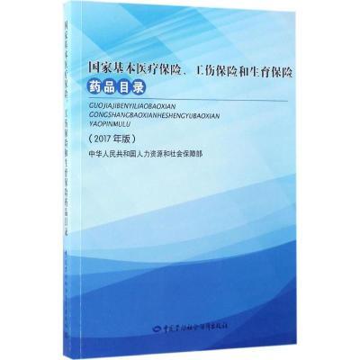 國家基本醫療保險、工傷保險和生育保險藥品目錄 中華人民共和國人力資源和社會保障部 編 生活 文軒網