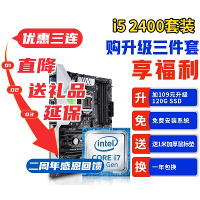 【二手95新】主板CPU組合3770/B75 Z270/7700K i5 2400 + H61(華碩技嘉小板)套裝