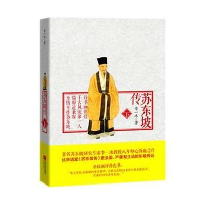 蘇東坡傳(下)李一冰9787539959115江蘇文藝出版社