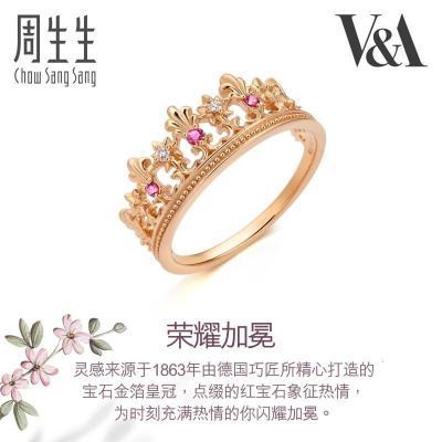 周生生(CHOW SANG SANG)18K红色黄金V&A系列桂冠皇冠红宝石戒指91267R