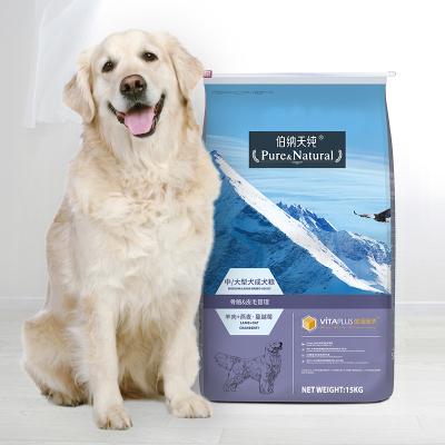 伯納天純 狗糧中大型成犬金毛拉布拉多阿拉斯加薩摩邊牧糧15kg