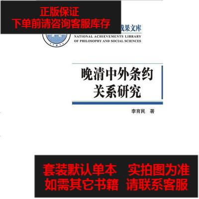【二手8成新】晚清外條約關系研究 9787519720346