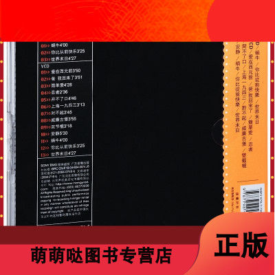 正版   周杰倫 第二張專輯 范特西 CD+VCD jayMV專輯