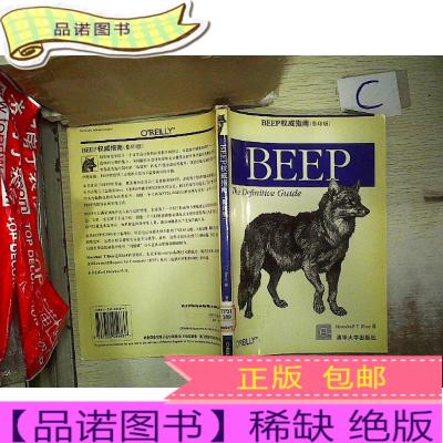 正版九成新BEEP权威指南(影印版)