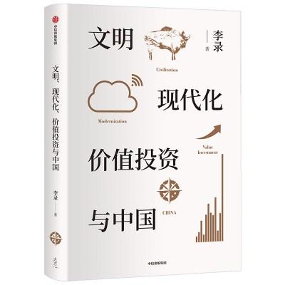 文明 現代化 價值投資與中國 李錄 著 價值投資 投資中國 理念與實操 查理芒格 窮查理寶典 中信出版社圖書預售