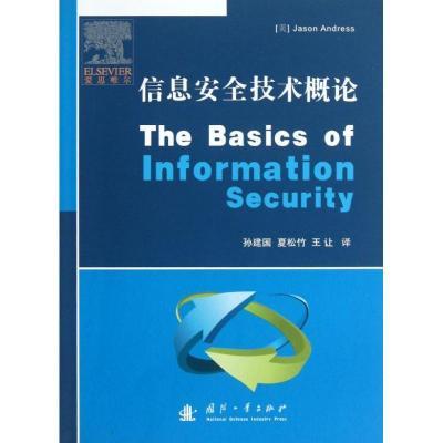 WX1信息安全技術概論