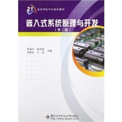 嵌入式系統原理與開發(D2版高等學校電子信息類專業十二五規劃教材)夏靖波9787560624334