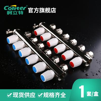 柯立特 coliter 集分水器 手動 6路 1套/盒