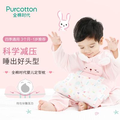全棉时代婴儿宝宝枕头0-1岁宝宝防偏头型矫正定型枕四季通用