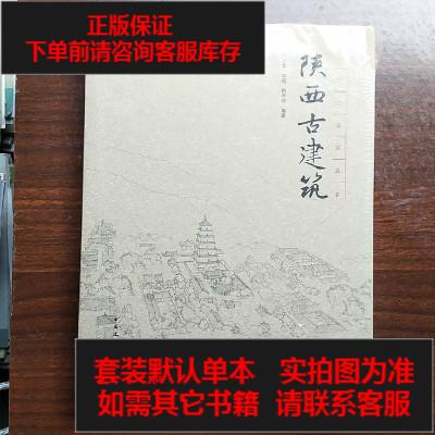 【二手8成新】陕西古建筑 9787112188284
