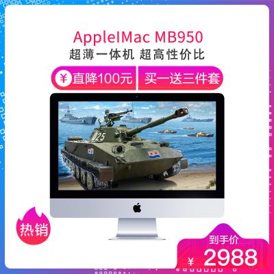 【二手9成新】AppleIMac苹果一体机电脑二手台式一体机办公09款21寸厚款MB950 双核 4G 240G固态
