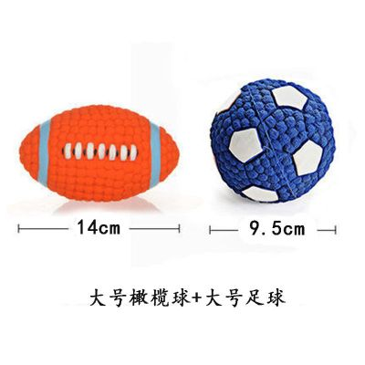 寵物用品狗狗泰迪小狗幼犬金毛大中小型犬訓練磨牙耐咬發聲玩具球 橄欖球+足球(大號)