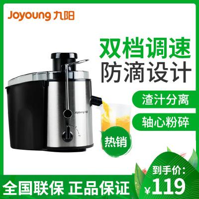 Joyoung/九陽 JYZ-D51榨汁機家用多功能全自動炸果汁機迷你水果機