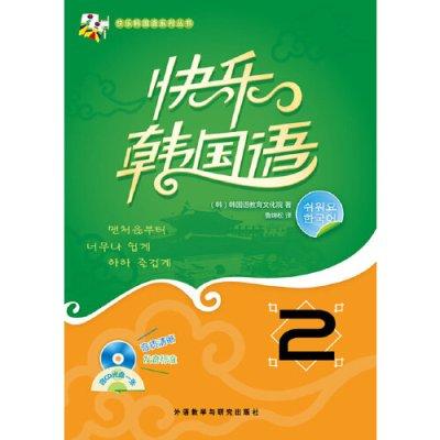 快乐韩国语(2)(配CD)(13新)
