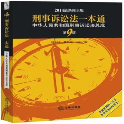 正版刑事诉讼法一本通:中华人民共和国刑事诉讼法总成(第9版).法