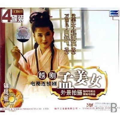 正版 越劇 孟姜女 4VCD 中國經典戲曲電視劇版光碟 趙海英 白銀飛
