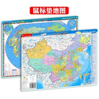 現貨正版 中國地圖世界地圖(學生版)(多功能MINI地圖(閱讀、桌墊、鼠標墊,超值三合一);地理學習,中國