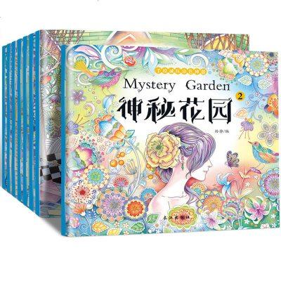 手繪減壓涂色書 全8冊 兒童創意涂鴉填色簿秘密花園涂色書圖畫本書籍 成人填色本減壓書神秘花園時間旅程童話夢境奇幻