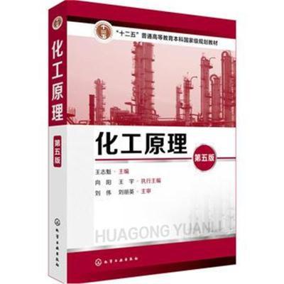 全新正版 化工原理(王志魁)(第五版)