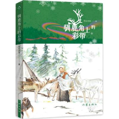馴鹿角上的彩帶(典藏版)9787506389426作家出版社
