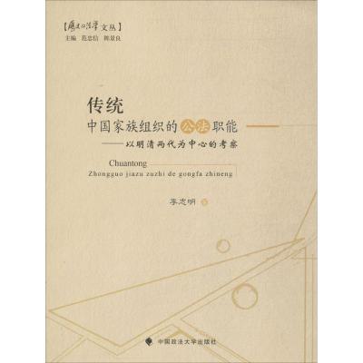正版 传统中*族组织的公法职能 李志明 著 中国政法大学出版社 9787562072133 书籍