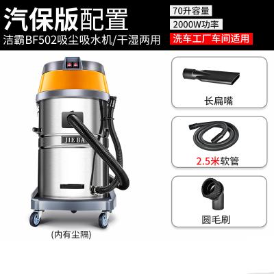 吸塵器古達大吸力工業70升商用桶式強力大功率洗車專用2000w 黃色汽保版(2.5米軟管)【3配件2000W】
