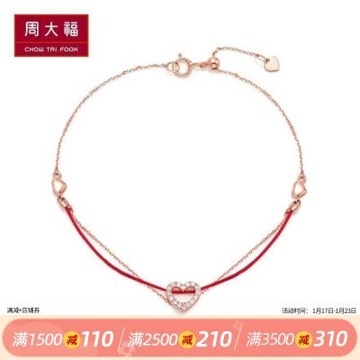 周大福小心意系列红绳款-爱你18K金钻石手链U162810