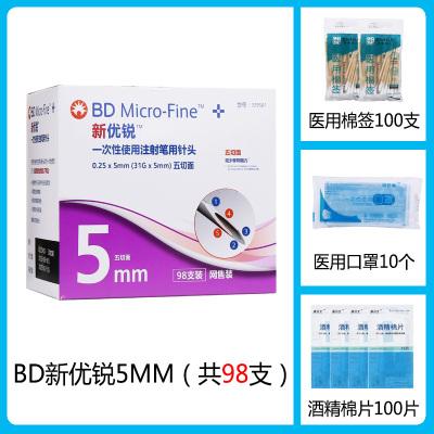 BD新优锐胰岛素注射笔针头共98支 0.25mm(31G)*5mm 优锐一次性胰岛素笔针