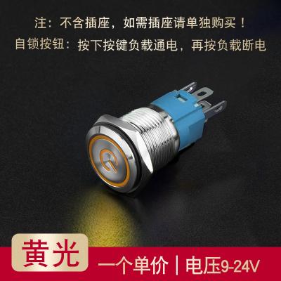 16MM金屬按鈕閃電客開關LED燈環形電源符號自鎖汽車開關按鈕12v24v220v 自鎖平面環形燈+符號黃光9-24v