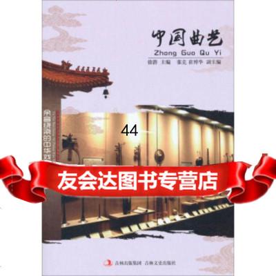 【99】中國曲藝97847215456徐潛,張克,崔博華,吉林文史出版社 9787547215456