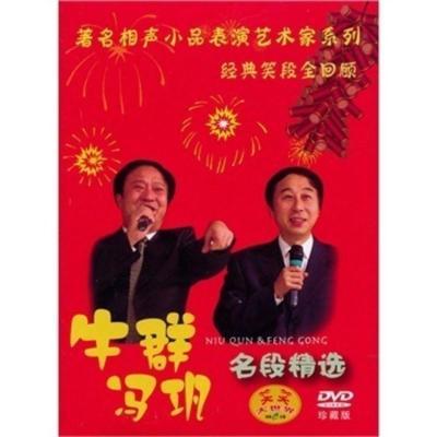 正版【著名小品相声表演艺术家:牛群、冯巩】盒装DVD