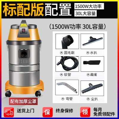 BF501吸塵器家用洗車大功率商用吸水機大吸力工業30升1500W定制 官方標配(2.5米軟管)家用/商用