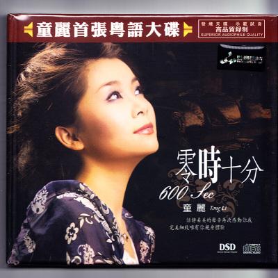 童丽 零时十分 CD 正版烧碟 妙音唱片