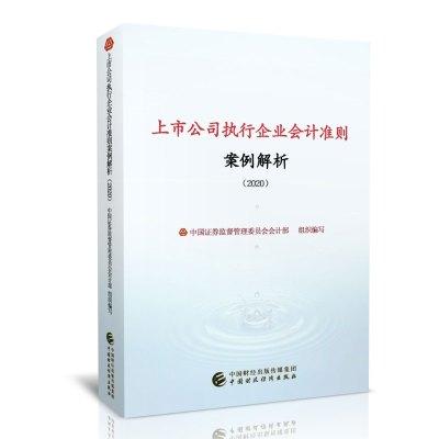 【正版預售】上市公司執行企業會計準則案例解析2020 證監會 會計部 編寫