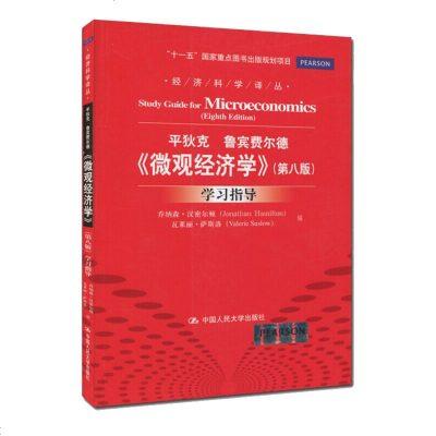 【全2冊】《微觀經濟學》(第八版)+學習指導 大學本科研究生教材微觀經濟學平狄克第8版教材習題集自測題練習題微觀經濟