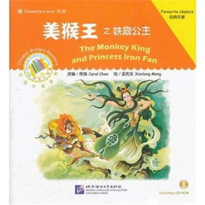 全新正版 美猴王之铁扇公主(含1CD-ROM)