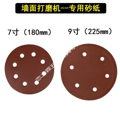 7寸9寸圓盤式自粘砂紙手提長桿墻壁砂紙機砂紙膩子打磨機沙皮 7寸8孔240目*50張(直徑18厘米)